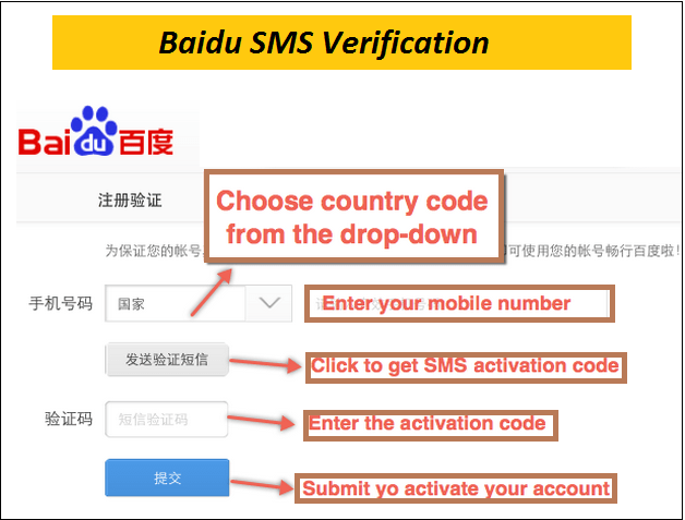 Baidu sms verification