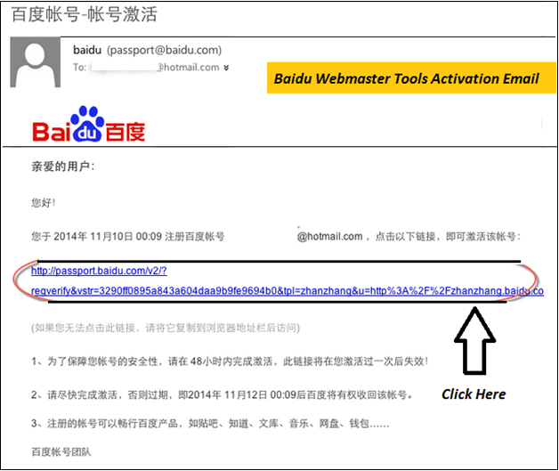 Baidu verifaction link