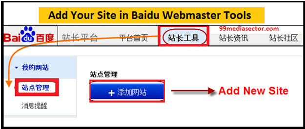 add site in baidu webmaster tools