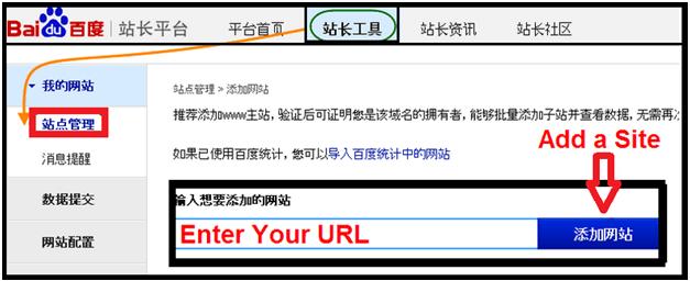 baidu webmater tools