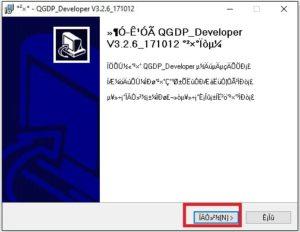 install qgtp flash tool