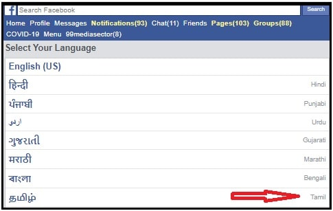 chnage last name in facebook profile
